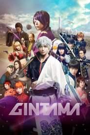 กินทามะ ซามูไร เพี้ยนสารพัด Gintama (2017)