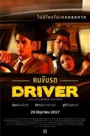 คนขับรถ Driver (2017)