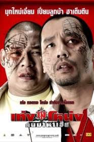 เท่ง โหน่ง คนมาหาเฮีย Teng Nong Khon Maha-Hia (2007)