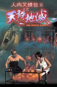 ซี่โครงสาวสับสยอง The Untold Story 2 (1998)
