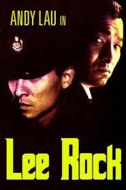 ตำรวจตัดตำรวจ Lee Rock (1991)