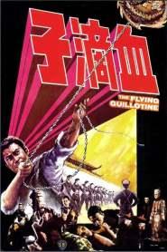 ฤทธิ์จักรพญายม 1 The Flying Guillotine (1975)