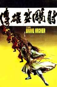 มังกรหยก ภาค 1 The Brave Archer (1977)