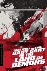 ซามูไรพ่อลูกอ่อน 5 Lone Wolf and Cub: Baby Cart in the Land of Demons (1973)