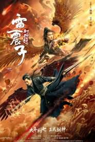 เหลยเจิ้นจื่อ : วีรบุรุษเทพสายฟ้า Leizhenzi: The Origin of the Gods (2021)
