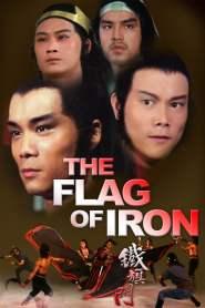 จอมโหดธงเหล็ก The Flag of Iron (1980)