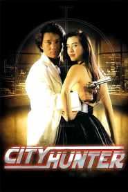 ใหญ่ไม่ใหญ่ข้าก็ใหญ่  City Hunter (1993)