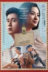ถึงคน..ไม่คิดถึง From Bangkok to Mandalay (2016)