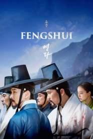 Feng Shui (2018)