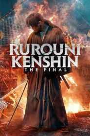 รูโรนิ เคนชิน ซามูไรพเนจร: ปัจฉิมบท Rurouni Kenshin: The Final (2021)