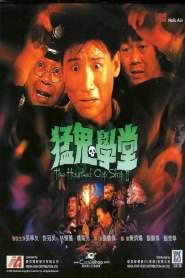 ขู่เฮอะ… แต่อย่าหลอก The Haunted Cop Shop II (1988)