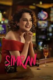 ซิมรัน โบยบินไกลเกินฝัน Simran (2017)
