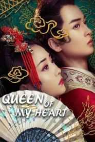 ฮองเฮาที่รัก Queen of My Heart (2021)