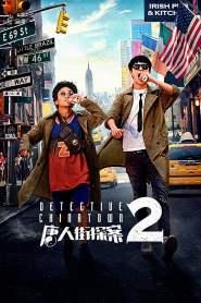 แก๊งม่วนป่วนนิวยอร์ก 2 Detective Chinatown 2 (2018)