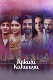 เรื่องรัก เรื่องหัวใจ Ankahi Kahaniya (2021)