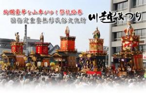 川越祭り山車