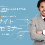 【竹内謙礼氏 登壇】自力で「ドカン!」と売り上げを伸ばす「自社サイト攻略セミナー」6月21日(火)開催します。