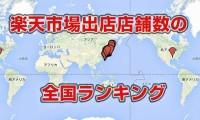 【楽天市場】出店店舗数の全国ランキング