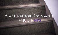 その道の暗黒面「ヤスユキ」が教える顧客ロイヤリティを数値化する「NPSのやり方」とは
