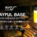 ROOT CO.【PLAYFUL BASE】アウトドアを彩る多機能ランタンスピーカー
