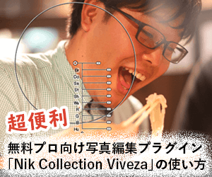 Nik-Collection-Viveza