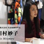 GMOメイクショップの立ち上げメンバー「三田村 妙子」に聞く!EC業界で勝負をしてきた15年
