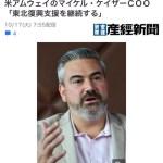 【激ヤバ 】産経新聞にアムウェイ『東北復興支援を継続する』