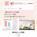 《動画!?》細川モモ妊活レシピ!!監修テーマはベビー向け離乳食『育脳』