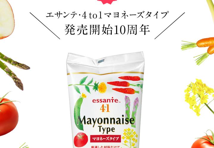 amwayマヨネーズタイプ 作り方 りんご酢 酵母エキス