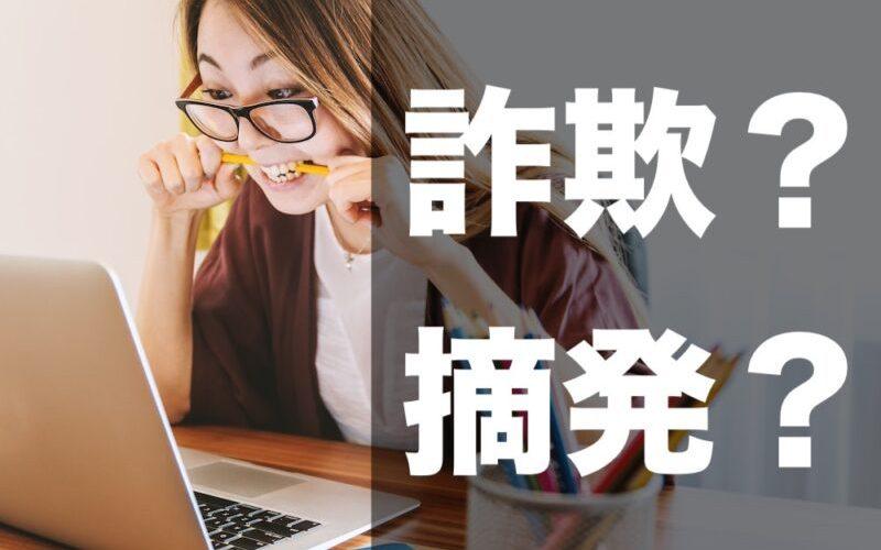 Amway 詐欺 摘発 事件 日本