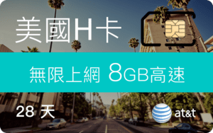 美國 AT&T預付卡-H卡方案: 28天 8GB (美國H2O上網卡) - CT國際電話服務站