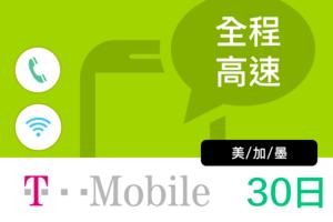 美國 T-Mobile預付卡: 高速上網吃到飽 30天 - CT 國際電話服務站