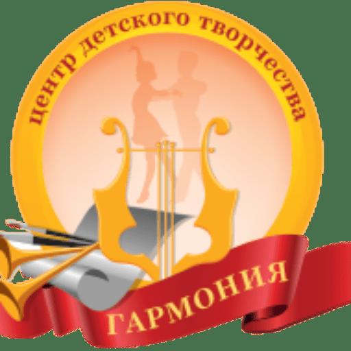 Центр детского творчества Гармония г. Челябинска