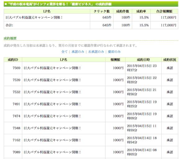 スクリーンショット 2015-05-11 15.54.52