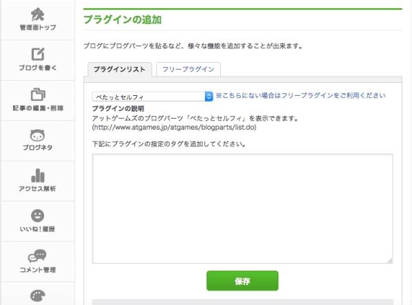 スクリーンショット 2015-06-28 11.38.25