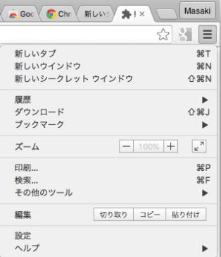 グーグルアナリティクスで自分のアクセスを除外したい場合のクロムアドオン