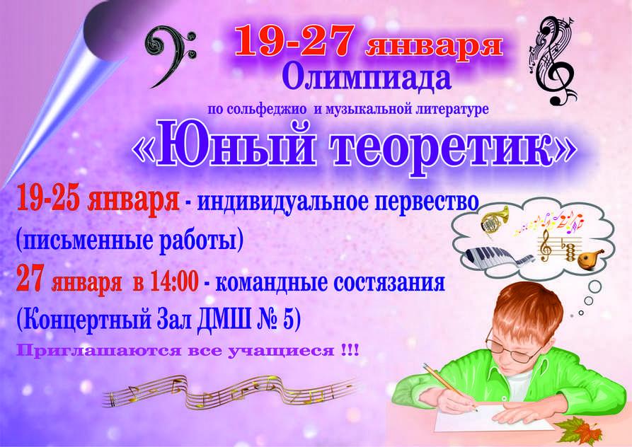 """Олимпиада по сольфеджио и музыкальной литературе """"Юный теоретик"""" 2018"""