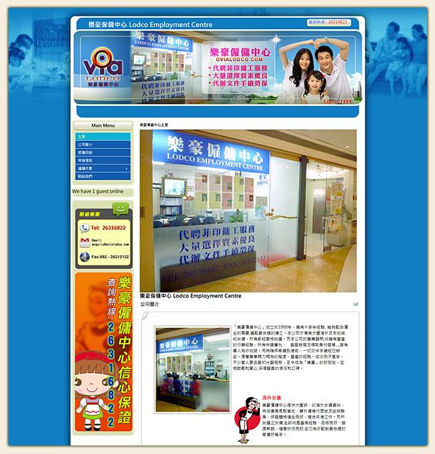 我們的客戶 our clients - New Age Multimedia 新時代網頁設計公司 - 提供網頁設計,度身訂造網上商店系統 | 網上商店 ...