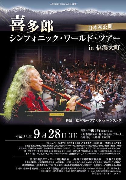 kitaro-poster2