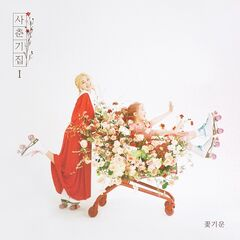 Bolbbalgan4 – Youth Diary 1 Flower Energy (2019) Mp3