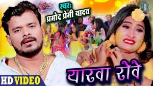 Read more about the article Yarawa Rove pramod premi song