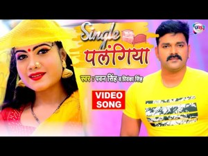 Read more about the article Single Palangiya by pawan singh song