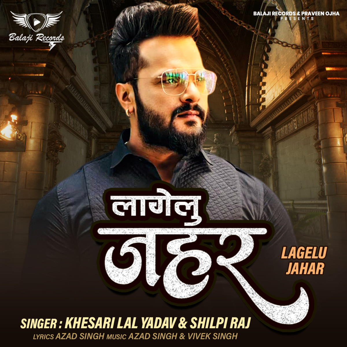 You are currently viewing Lagelu Jahar by kesari lal