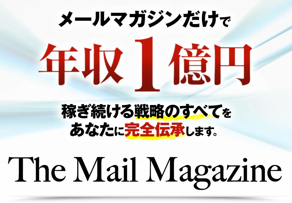 The Mail Magazine(小玉歩)は詐欺?稼げない?レビュー、特典