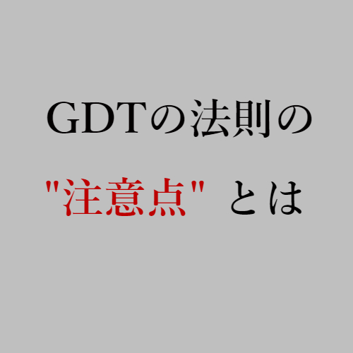 GDTの法則をコピーライティングで活用する際の注意点