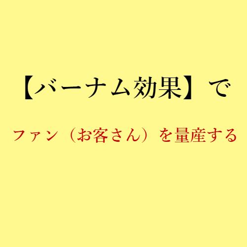 コピーライティング心理学【バーナム効果】でファン(お客さん)を量産する書き方