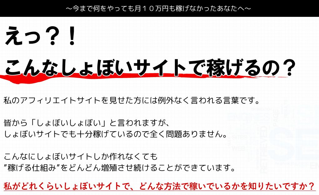 【情弱戦略】InformalAffiliate(インフォーマルアフィリエイト)レビュー、評判
