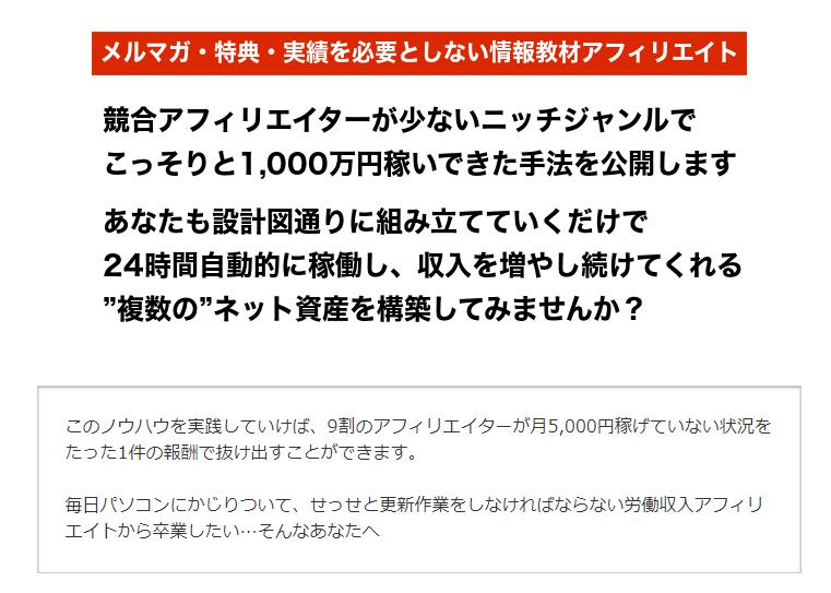 【初心者専用】お悩みコンテンツアフィリエイトレビュー