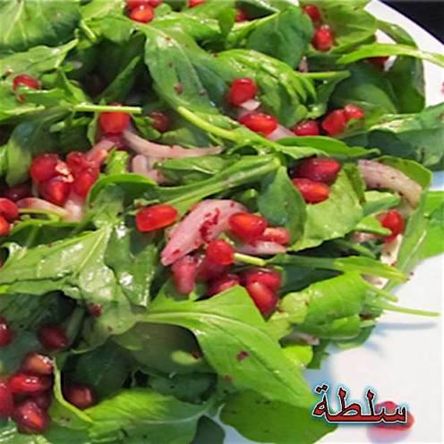 Salateh Jarjeer صلطة جرجير