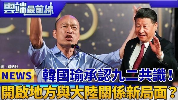 韓國瑜的九二共識不也是政治意識型態? | 新公民議會